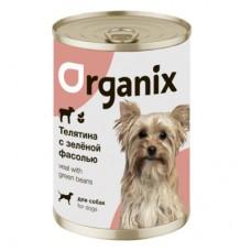 Organix - консервы для собак Телятина с зеленой фасолью