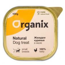 Organix - консервы для собак, желудки куриные в желе, измельченные, 100 гр.