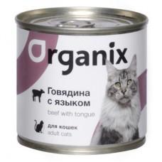 Organix влажный корм для кошек с говядиной и языком