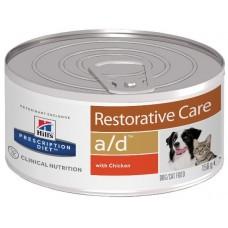 Hill's Prescription Diet a/d Restorative Care влажный диетический корм для собак и кошек при реабилитации после болезней, с курицей 156 г